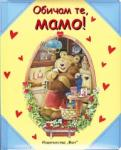Обичам те, мамо! (2011)