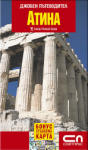 Атина (2007)