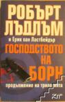 Господството на Борн (2011)