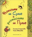 Разказите на Сульо и размислите на Пульо (2011)