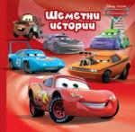 Шеметни истории (ISBN: 9789542707042)