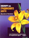 Експерт по градинските цветя (1999)