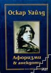 Афоризми & анекдоти (2005)
