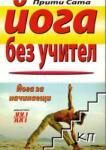 Йога без учител (2011)