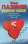 Невярна любов (2011)