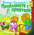 Мечетата Беранстийн и проблемите с приятели (2011)