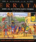ERRATA: Книга на историческите грешки (ISBN: 9789544740313)
