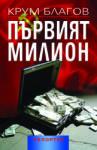 Първият милион (2011)