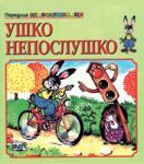 Ушко Непослушко (2002)