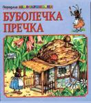 Буболечка пречка (2002)