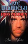 Брус Дикинсън - животът и легендата от Iron Maiden (2011)