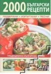 2000 български рецепти (2011)