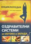 Оздравителни системи от ИЗТОКА и ЗАПАДА (2011)