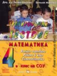 Тренировъчни тестове по математика за 4. клас: Външно оценяване; Работа в клас; Самоподготовка (2011)