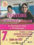 Тестове и тестови задачи по Бълг. език и литература за 7. клас: Работа в клас; Външно оценяване; Кандидатстване (2011)