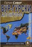 Бур-гурски апокрифи (2011)