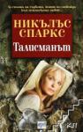 Талисманът (ISBN: 9789543891856)