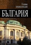Голяма енциклопедия България Т. 3 (2011)