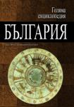 Голяма енциклопедия България Т. 6 (2012)