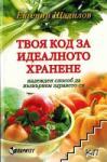 Твоя код за идеалното хранене (2011)