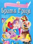 Приказна съкровищница: Братя Грим (2011)