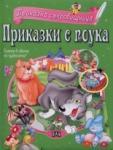 Приказна съкровищница: Приказки с поука (2011)