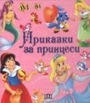 Приказки за принцеси (2011)
