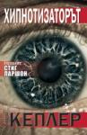 Хипнотизаторът (2011)