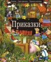 Приказки: Палечка. Трите прасенца. Червената шапчица (ISBN: 9788361954095)