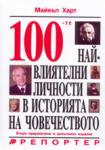 100-те най-влиятелни личности в историята на човечеството (2005)