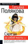 Сжигая за собой мосты (ISBN: 9785699400263)