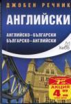 Английски джобен речник (2011)