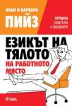 Езикът на тялото на работното място (2011)