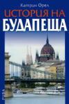 История на Будапеща (2011)