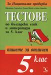 Тестове по български език и литература за 5. клас (2008)