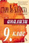 Старобългарска книжнина: анализи за 9. клас (2002)