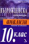 Възрожденска литератураАнализи - 10. клас (2002)