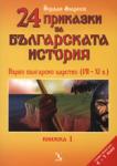 24 приказки за българската история. Книжка 1 (2006)