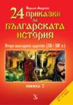 24 приказки за българската история. Книжка 2 (2006)