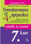 Трансформиращ преразказ - Готови за изпита 7. клас (2007)