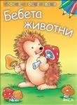Блокче за оцветяване: Бебета животни (2011)