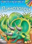 Блокче за оцветяване: Динозаври (2011)