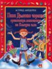 Пипи Дългото чорапче организира похищение на Коледна елха (2011)
