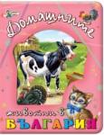 Домашните животни в България (ISBN: 9789544317775)