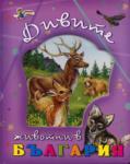 Дивите животни в България (ISBN: 9789544317768)