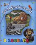 Животните в зоопарка (ISBN: 9789544317782)