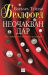Неочакван дар (2008)