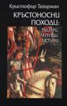 Кръстоносни походи: Рицари, легенди, истини (2007)
