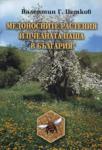 Медоносните растения и пчелната паша в България (2006)