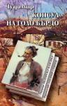 Консул на Голо Бърдо (2006)